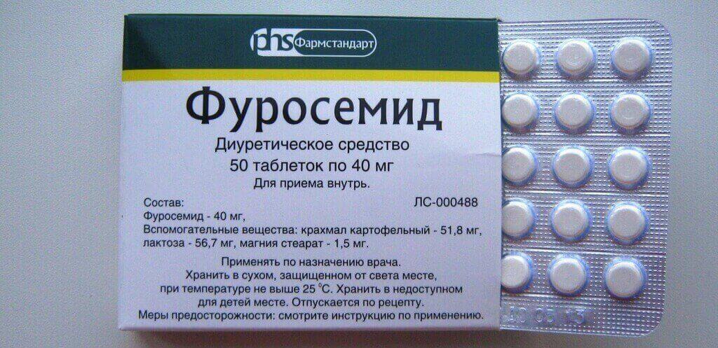 Фуросемид - мочегонное средство