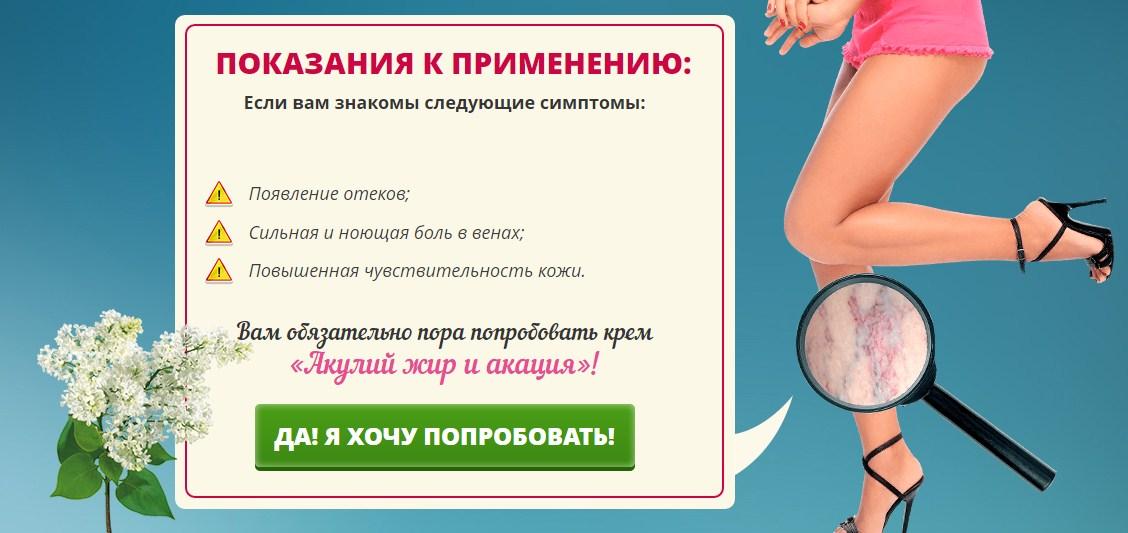 Назначение препарата для лечения и профилактически варикоза