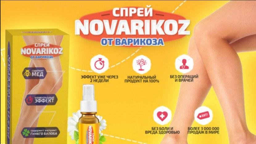 Novarikoz - спрей от варикоза