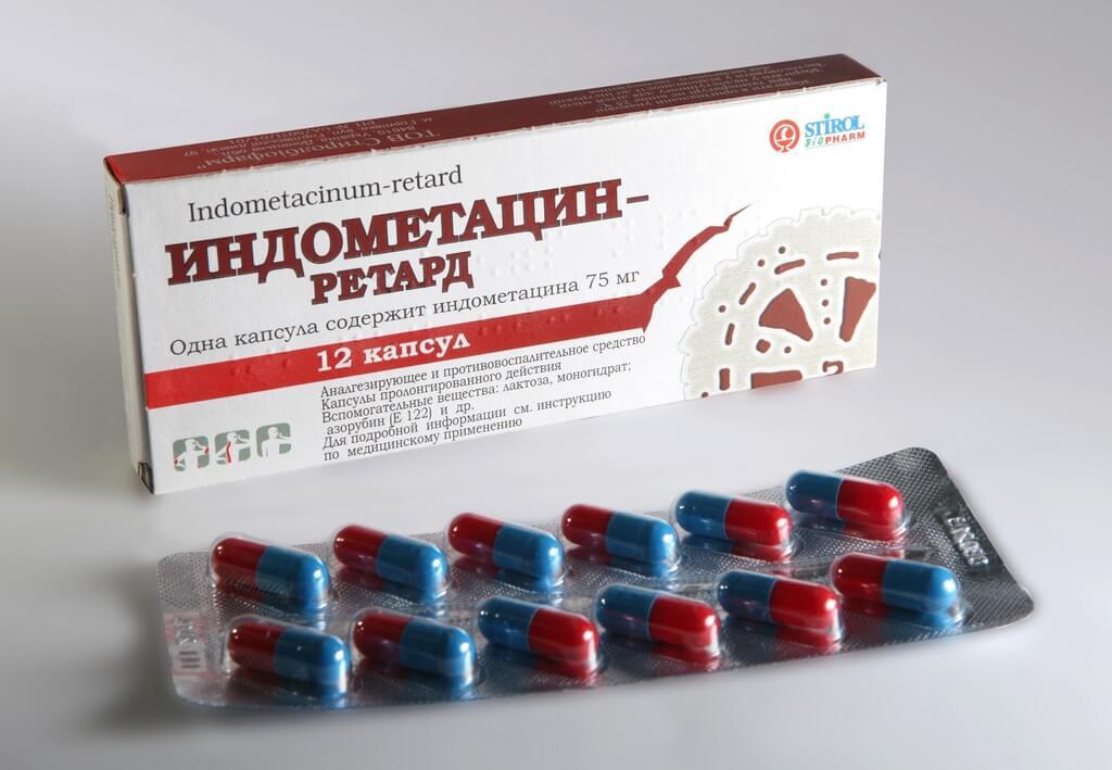 Индометацин ретард 12 капсул