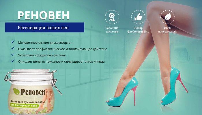 Мазь от варикозной болезни ног «Реновен»