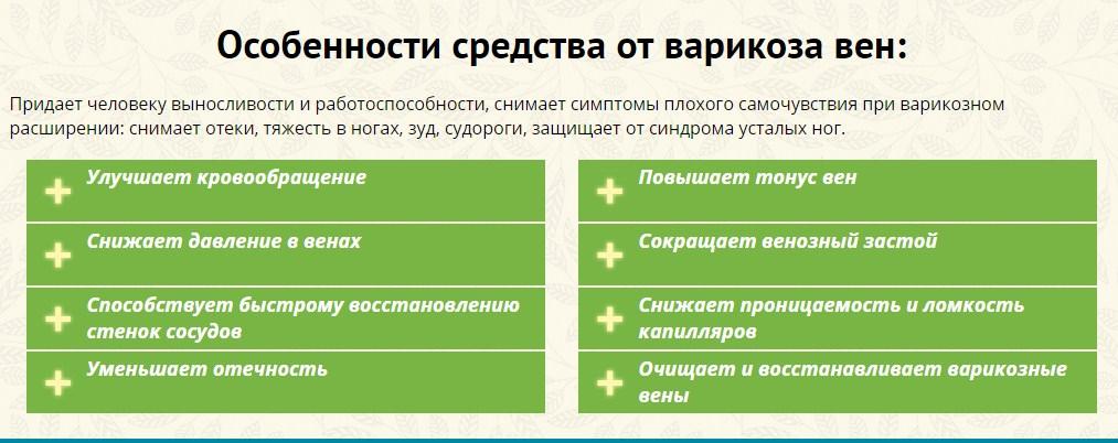 Особенности средства от варикоза вен «Здоров»