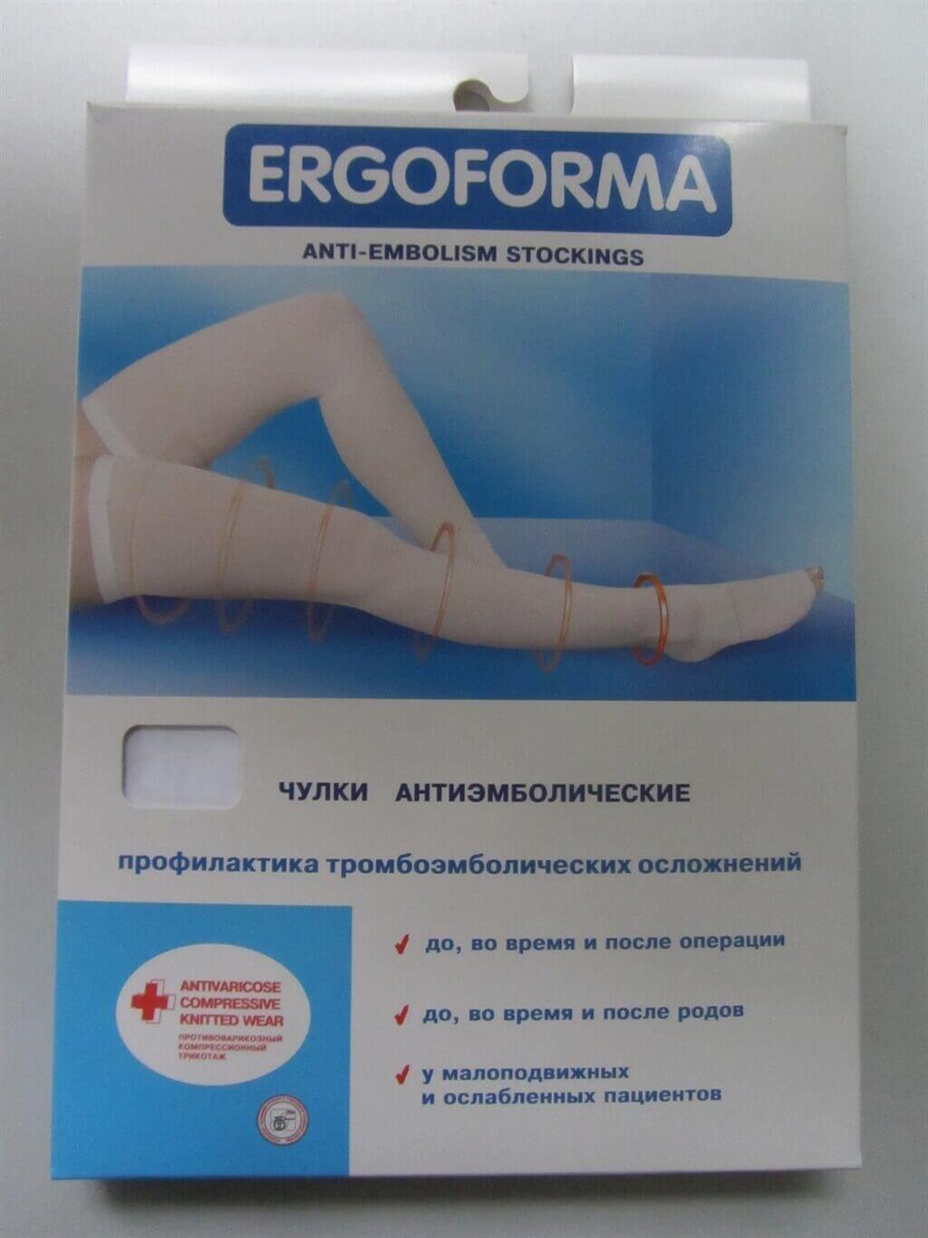Чулки противоэмболические ERGOFORMA 2 класс компрессии