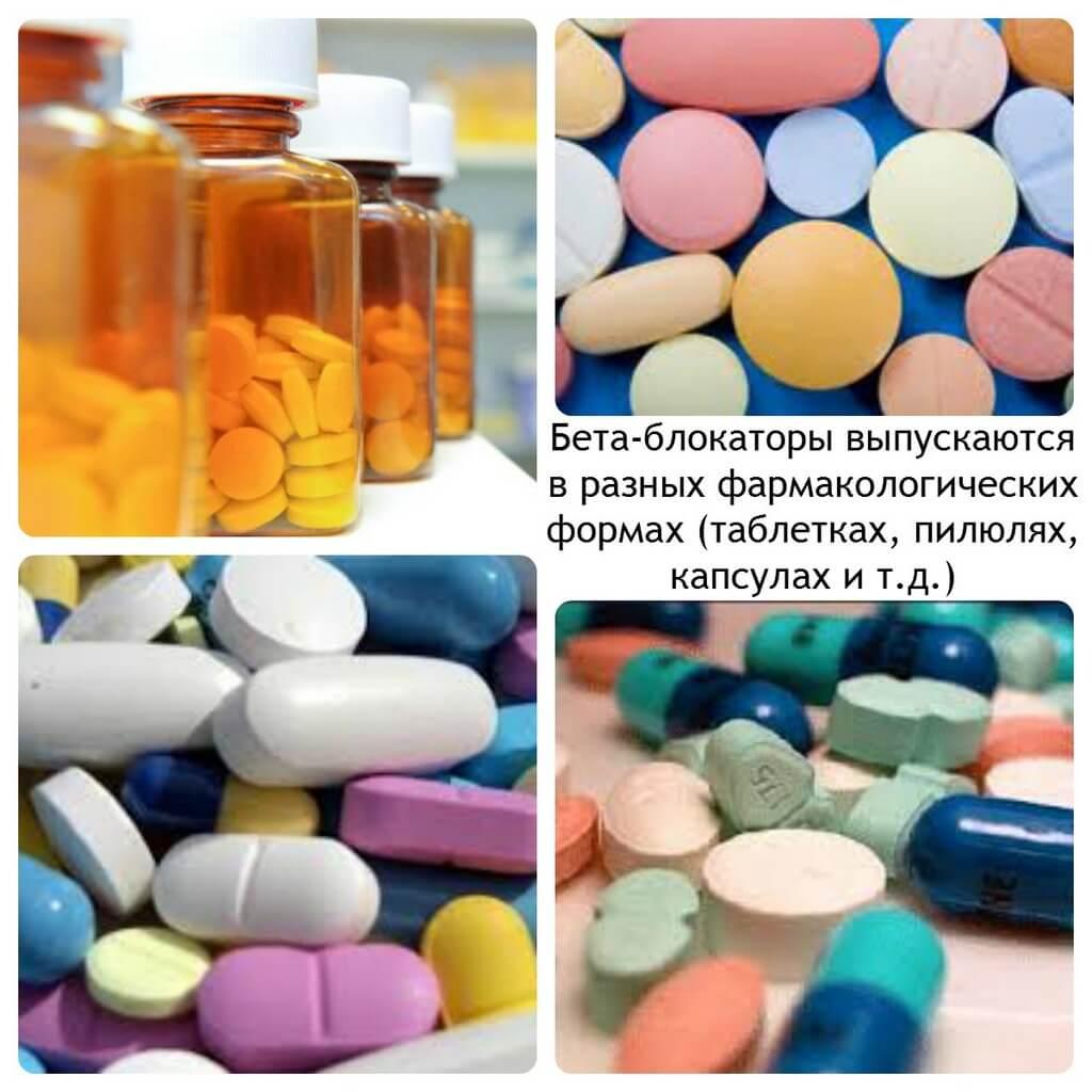 Различные лекарственные формы бета-блокаторов