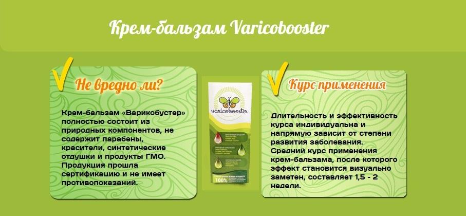 Что такое крем Варикобустер?