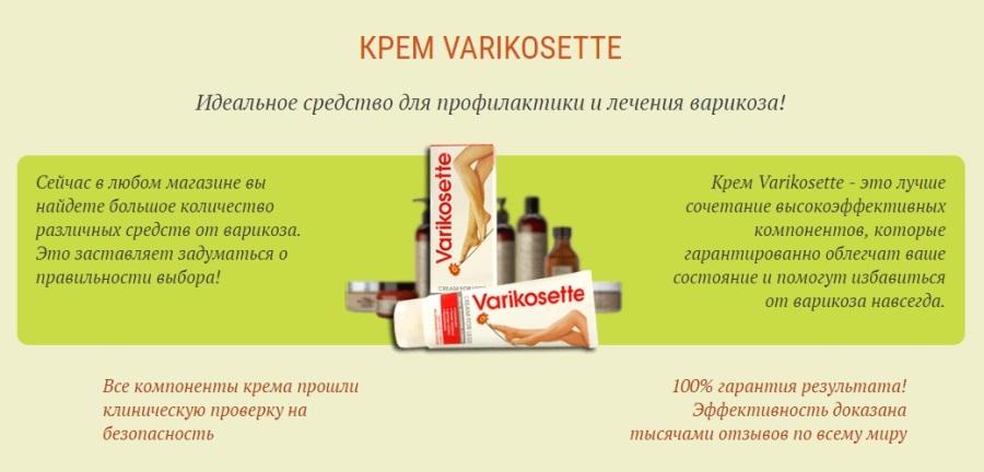 varikosette pret preis be aware of the best online pharmacy. Black Bedroom Furniture Sets. Home Design Ideas