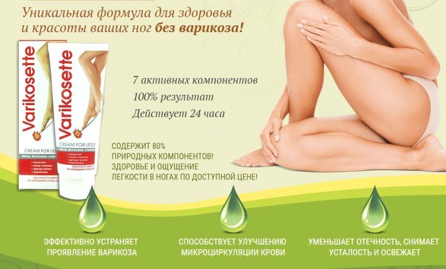 Эффективность крема Varicosette