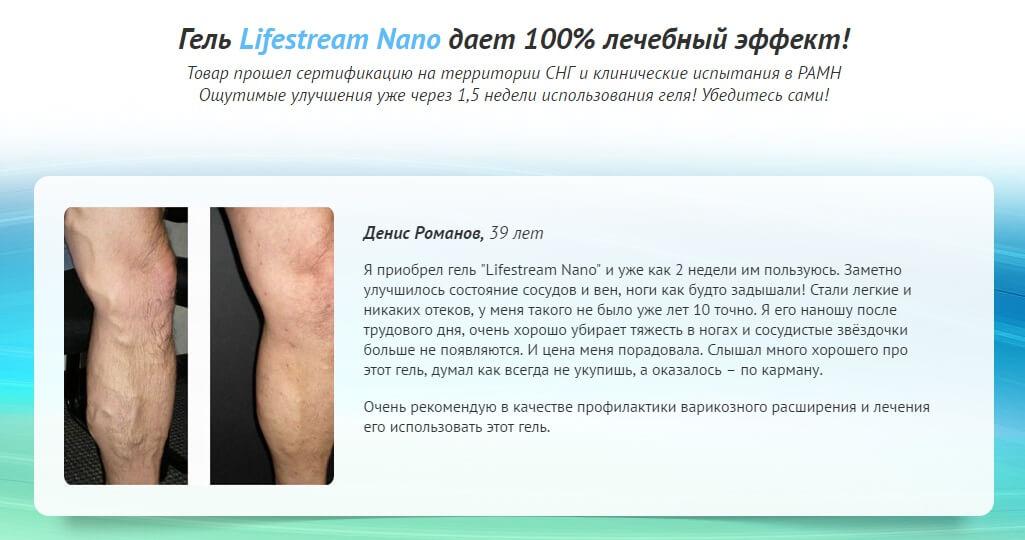 Уникальная формула Lifestream Nano