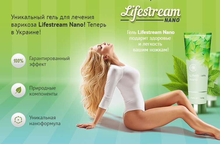 Особенности препарата Lifestream Nano