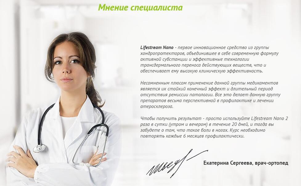 Мнения врачей о геле Lifestream Nano