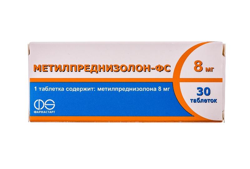 Метилпреднизолон в таблетках