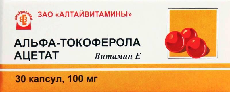Альфа-Токоферол с витамином Е