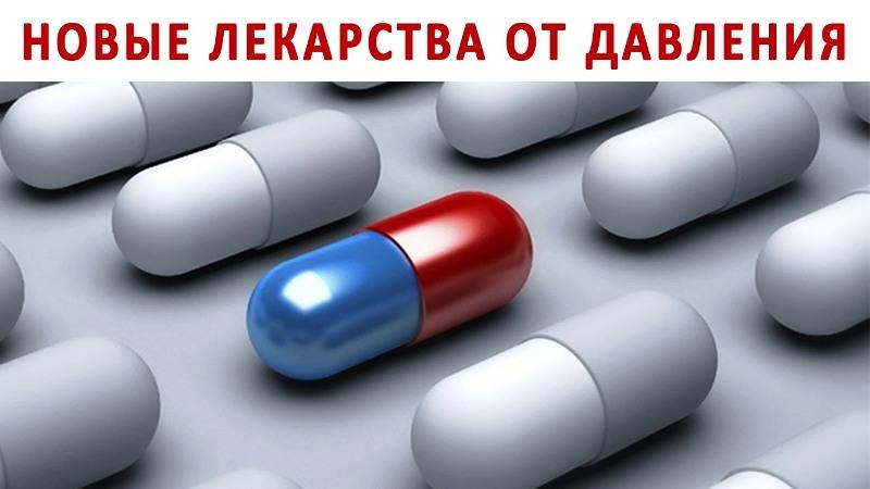 Лекарства нового поколения