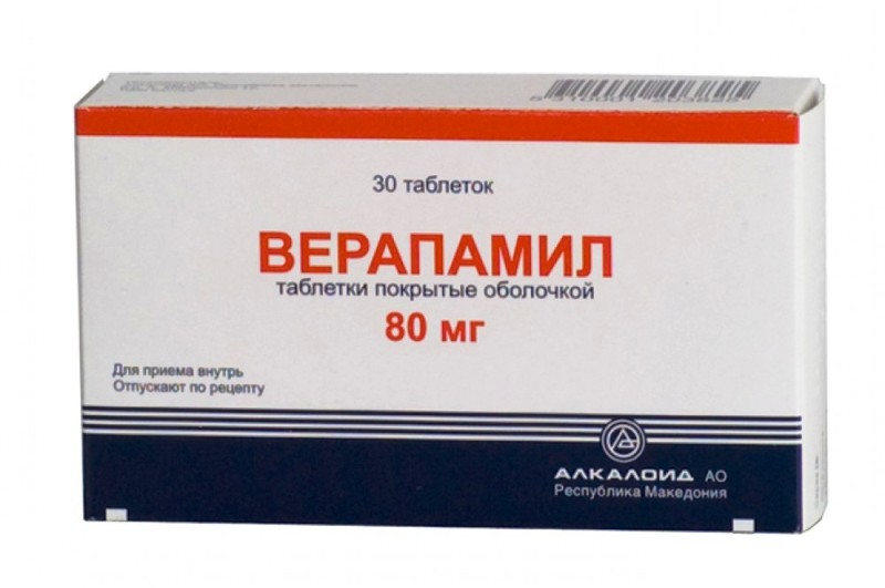 Верапамил в таблетках