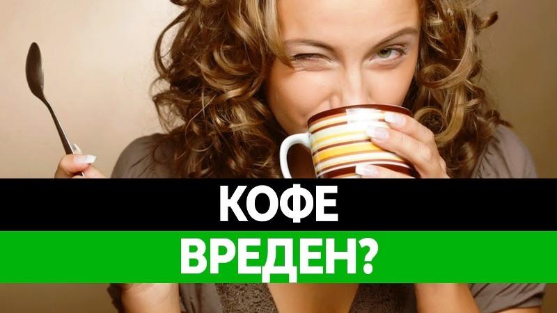 Вреден ли кофе после приступа?
