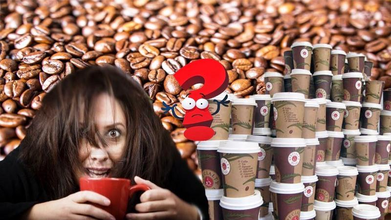 Много пить кофе вредно