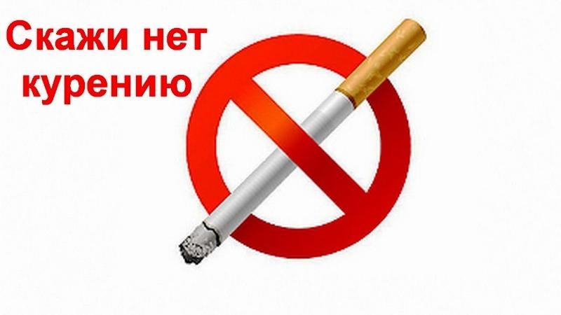 Курить нужно обязательно