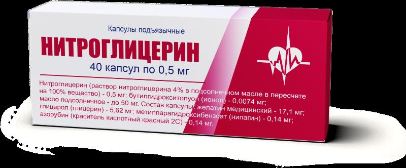 Нитроглицерин в капсулах