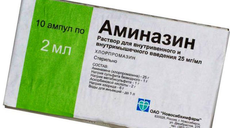 Ампулы Аминазина