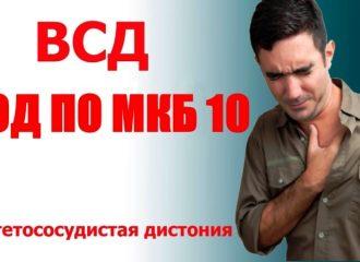 ВСД код по МКБ–10